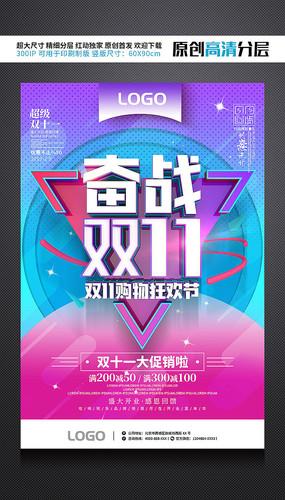 备战双11购物狂欢节促销海报