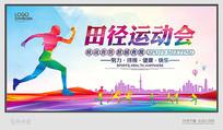 炫彩田径运动会背景板设计