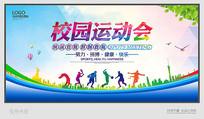 炫彩校园运动会活动背景板