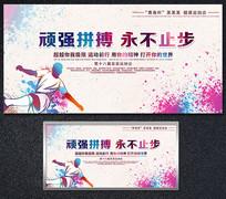 炫彩校园运动会舞台背景展板