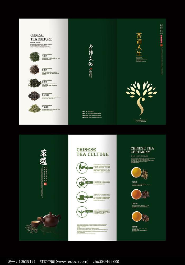 茶道文化茶叶宣传三折页图片