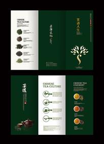 茶道文化茶叶宣传三折页