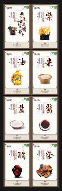 柴米油盐酱醋茶饮食文化餐厅宣传展板