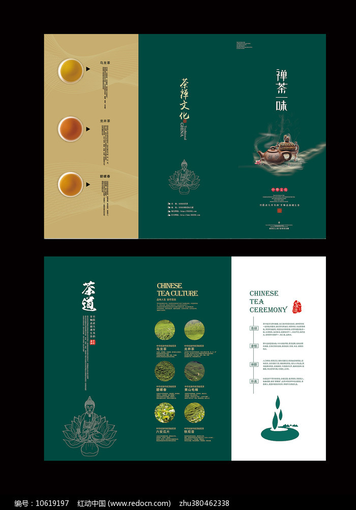 茶文化茶叶三折页设计图片