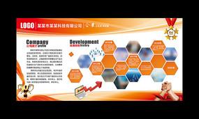 橙色企业文化墙展板