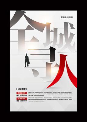 创意企业招聘宣传海报
