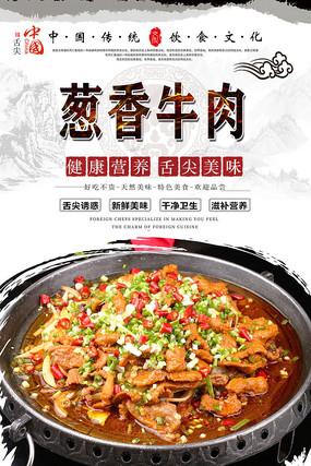 葱香牛肉美食海报 PSD