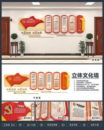 党建党员活动室入党誓词形象墙