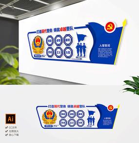 大气蓝色警务公安局交警警营文化墙