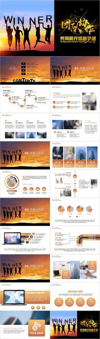 大气企业文化团队协作PPT模板