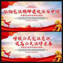 大气宪法宣传栏展板