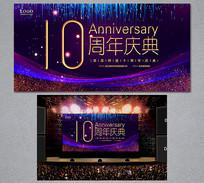 高档10周年庆活动背景板设计