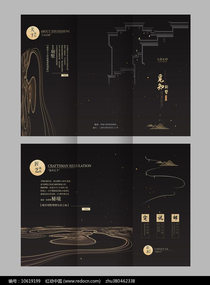 黑色中国风房地产公司介绍三折页图片