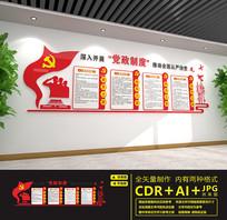 红色党建制度党建文化墙
