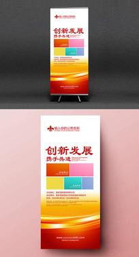 红色活动易拉宝设计 PSD