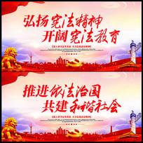 弘扬宪法精神政府党建宣传展板
