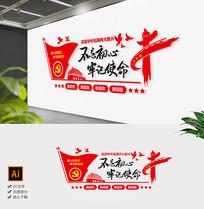 华表红色不忘初心党建文化墙展厅前台形象墙
