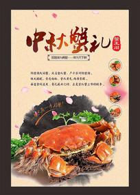 黄色中秋大闸蟹美食海报