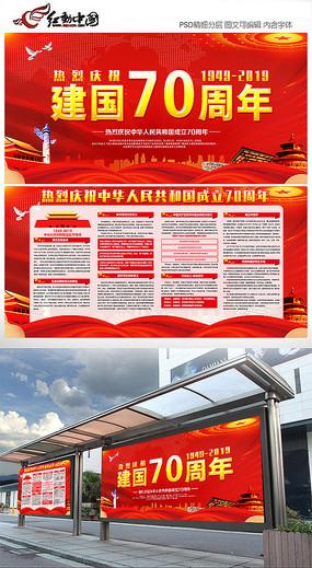 建国70周年国庆节宣传展板设计