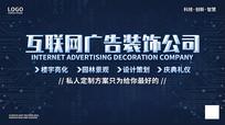 简约科技线条互联网广告宣传展板