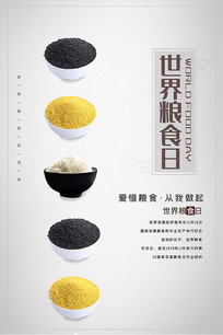 简约世界粮食日海报