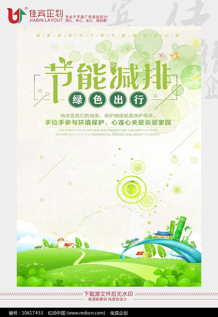 节能减排绿色出行海报设计图片