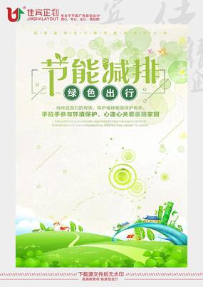 节能减排绿色出行海报设计