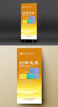 金色宣传X展架设计模板 PSD