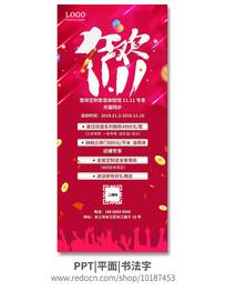 狂欢双11时尚红色简洁促销展架 PSD