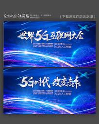 蓝色大气世界5G互联网大会背景板