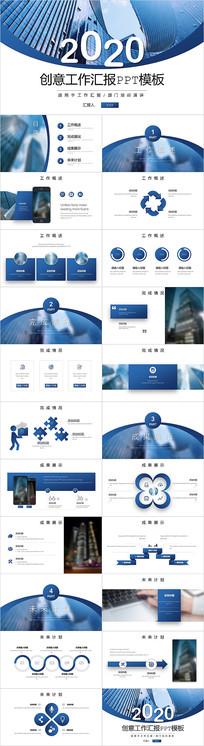 蓝色商务工作汇报PPT模板