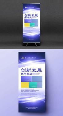 蓝色宣传展架设计 PSD