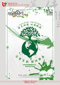 绿色环保广告设计海报