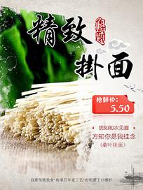 绿色健康食品手工挂面面条海报