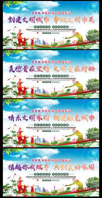 绿色清新创建文明城市社区宣传展板
