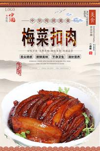 梅菜扣肉中华美食海报