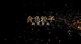 炫美星尘金色粒子logo片头动画AE模板