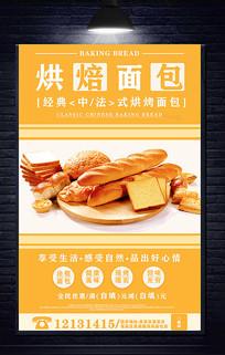面包创意促销海报