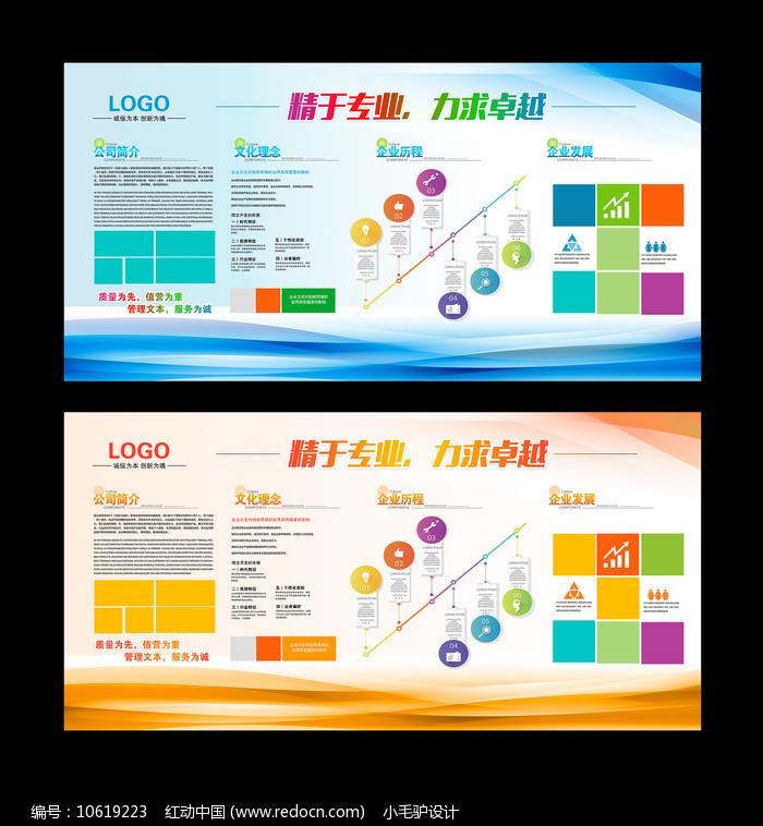 企业文化理念企业文化墙展板图片