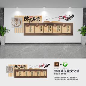儒家五常传统美德国学文化墙