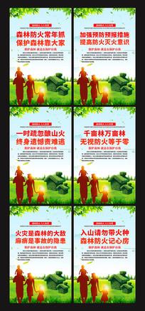 森林防火宣传标语展板
