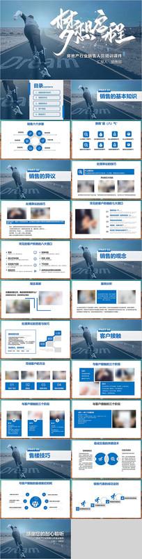 商务风格销售培训课件PPT模板