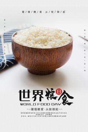 世界粮食日海报设计