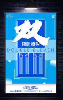 双十一创意宣传海报
