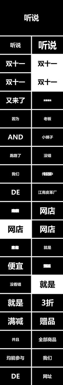 双十一淘宝天猫网店营销快闪宣传ppt