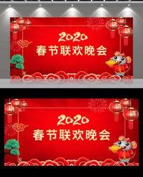 鼠年春节联欢晚会展板