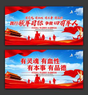 四有军人标语宣传栏展板设计