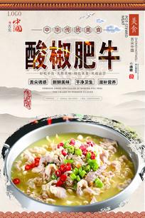 酸椒肥牛美食海报