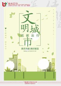 文明城市低碳出行海报设计