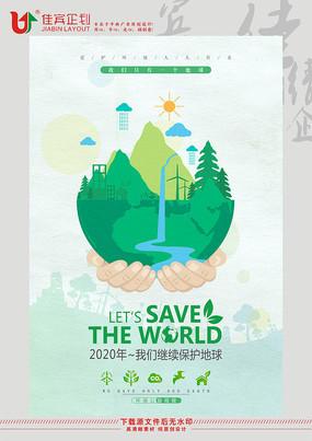 我们只有一个地球环保公益海报
